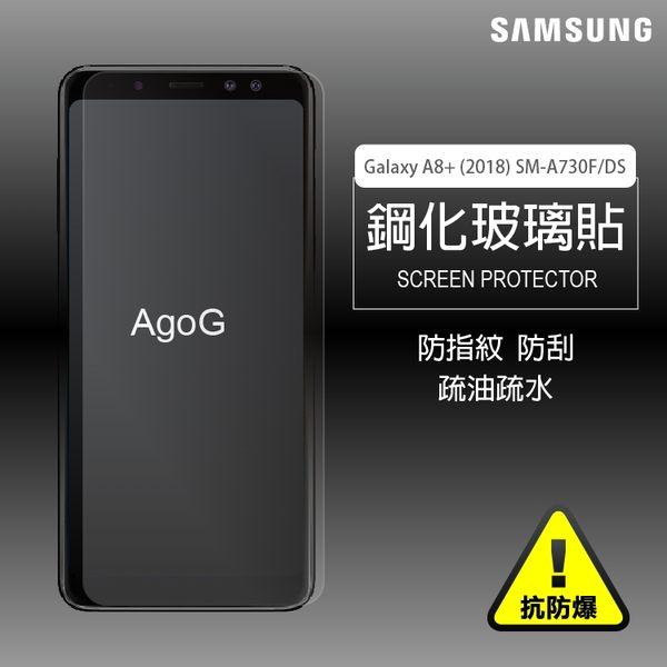 保護貼 玻璃貼 抗防爆 鋼化玻璃膜SAMSUNG Galaxy A8+ (2018) 螢幕保護貼 SM-A730F/DS
