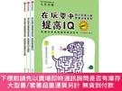 二手書博民逛書店幼小銜接兒童思維訓練系列(套裝3冊)培養孩子記憶力觀察邏輯運算動手能
