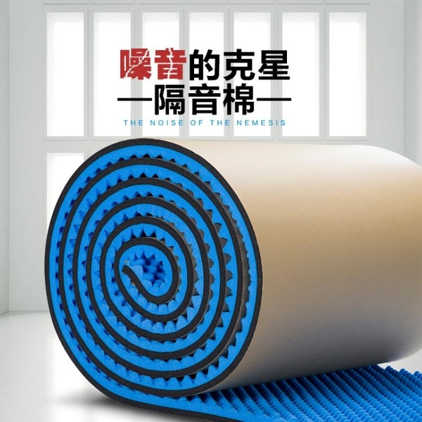 隔音棉 墻體消音吸音棉自粘材料隔音板