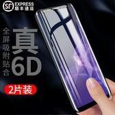 熒幕保護貼三星S8手機s9鋼化水凝貼膜S8 全屏覆蓋S9 曲面膜Note8藍光s7edge·樂享生活館