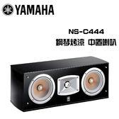 YAMAHA 山葉 NS-C444 黑色 鋼琴烤漆 中置喇叭【台灣山葉公司貨保固+免運】