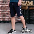 【066-5826】潮款網布字母抽繩鬆緊腰休閒短褲(共二色)● 樂活衣庫