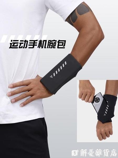 手機臂包 曼哥夫跑步手機臂包手腕包男女運動手機臂套手機袋蘋果華為通用 解憂