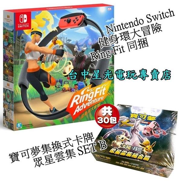 【現貨供應】NS Switch 健身環大冒險 Ring Fit 同捆組+寶可夢卡牌 眾星雲集 SETB【台中星光】