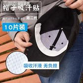 帽子吸汗貼帽檐吸汗帶防臟貼一次性帽吸汗墊防汗衛生帽子貼棉墊 繽紛創意家居