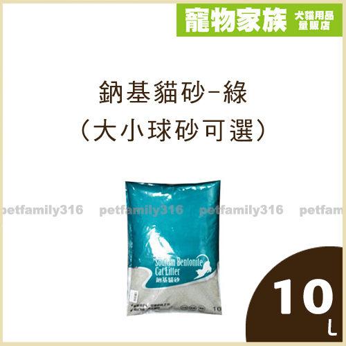 寵物家族-【3包免運組】鈉基貓砂-綠 10L(大小球砂可選)