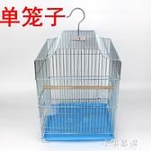 鸚鵡鳥籠子大號不銹鋼色虎皮八哥鷯哥玄鳳牡丹畫眉鸚鵡養殖大鳥籠CY『小淇嚴選』