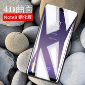 三星 Galaxy Note8 Note9 S8 S9 Plus 鋼化膜 玻璃貼 4D曲面 全覆蓋 保護貼 防爆 保護膜