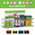 莫菲思 廚房用瓶罐置物架/收納架