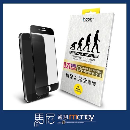 好貼 hoda 2.5D進化版邊緣強化滿版9H鋼化玻璃保護貼 0.21mm/Apple iPhone SE 2020/保護貼【馬尼】