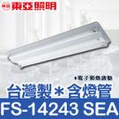 【有燈氏】東亞照明 T5 14W 雙管 ...