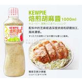 日本Kewpie 焙煎胡麻醬 和風醬1000ml火鍋醬料 涼拌醬料[JP056291] 千御國際