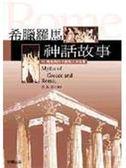 書希臘羅馬神話故事