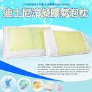 [首雅傢俬] 枕頭 迪士尼 冷凝膠 氣泡枕 人體工學型 枕頭 工學 涼感 止鼾枕