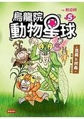 烏龍院動物星球5:昆蟲 & 爬蟲.兩棲.軟體.甲殼動物