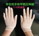 防咬手套戒吃手神器防咬指甲矯正器學生兒童防吃手啃手指糾正透氣網眼手套 快速出貨
