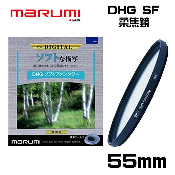 【MARUMI】DHG Soft Fantasy 55mm 多層鍍膜 柔焦鏡 彩宣公司貨