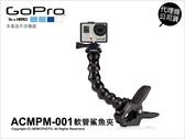 GoPro 原廠配件 ACMPM-001 Jaws:Flex Clamp 軟管鯊魚夾 延長夾 公司貨★刷卡免運★HERO3+ HERO3 HERO2 薪創