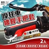 普特車旅精品【JC0010】摩托車改裝手把 越野車橡膠改裝手把套 雙色手把