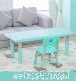 幼兒園桌椅套裝兒童多功能升降桌寶寶學習桌子椅子塑料桌游戲桌椅YXS   韓小姐