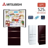 【含基本安裝+舊機回收】Mitsubishi 三菱 525公升 6門電冰箱 MR-WX53C 公司貨