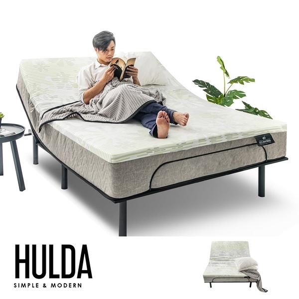 Hulda 胡爾達電動升降獨立筒床組(雙人5尺)【obis】
