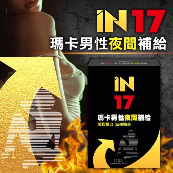 【複方瑪卡】IN 17 瑪卡男性夜間補給 【左旋精胺酸+酵母鋅】30日份 台灣研製-男性保健