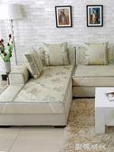夏季沙發墊夏天款冰絲涼席墊沙發坐墊子客廳防滑全包萬能沙發套罩 歐韓時代