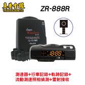 【真黃金眼】 ZR-888R GPS全頻雷達測速器+行車記錄器+軌跡紀錄 可AV OUT 測速器同征服者 贈16G