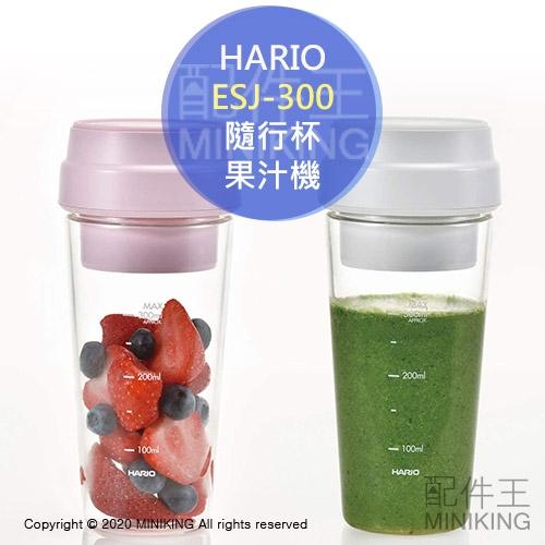 日本代購 空運 HARIO ESJ-300 隨行杯 果汁機 300ml USB充電 榨汁機 玻璃 便攜 隨身瓶 攪拌
