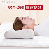 枕頭 記憶枕頭枕芯單人慢回彈太空記憶枕頭枕頭成人護頸椎枕「七色堇」YXS