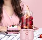榨汁機九陽榨汁機家用水果小型便攜式迷你電動多功能料理炸果汁機榨汁杯【618優惠】