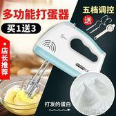 打蛋器 打蛋器手動電動迷你家用手持式蛋清打蛋機攪拌器雞蛋機奶油打發器 igo 榮耀3c