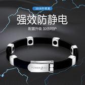 無線防靜電手環 去靜電環腕帶消除人體靜電預防靜電手環