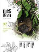 自然保育季刊-92(104/12)