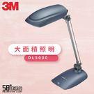 《3M》 58度博視燈 桌燈 DL500...