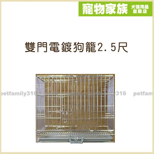 寵物家族-雙門電鍍狗籠2.5尺