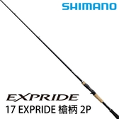 漁拓釣具 SHIMANO 17 EXPRIDE 1610MH-SB/2 淡水路亞竿