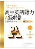 高中英語聽力A級特訓:全真模擬試題20回【二版最新題型】(16K 1MP3)