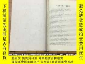 二手書博民逛書店罕見毛主席文獻三十篇9559 毛澤東 中國文獻 出版1967