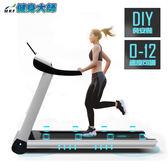 健身大師—毀滅者運動健身跑步機