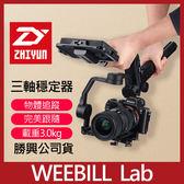 現貨【公司貨保固18個月】WEEBILL Lab 智雲 Zhiyun 三軸穩定器 標準套組 提籠 承重3kg 屮X7