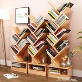 樹形書架落地簡易現代桌上置物架經濟型學生書櫃小書架簡約現代     檸檬衣舍