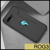 【萌萌噠】ASUS ROG Phone 3 (ZS661KS) 新款裸機手感 簡約純色素色 ROG3 微磨砂防滑軟殼 手機殼