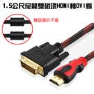 1.5公尺尼龍雙磁環HDMI轉DVI線現...