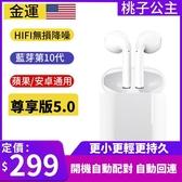 藍芽耳機 無線藍芽耳機雙耳式適用小米vivo三星oppo蘋果高音質單耳原裝女生款可愛通用型
