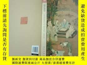 二手書博民逛書店稀缺資料書《傳統傢俱與中國文化罕見----《道在器中》-作者 -