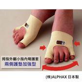 護具 腳護套 護襪 - 兩側加強護墊型 單隻入 拇指外翻小指內彎適用 日本製 [ALphax]