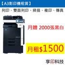 【影印機租賃】A3 複合式影印機傳真機印表機掃描/事務機出租 黑白機 月租1500元