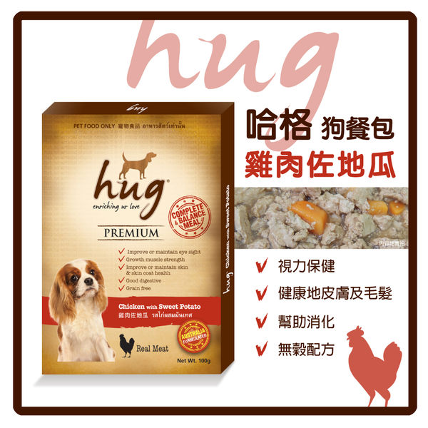 【力奇】Hug 哈格 無穀狗餐包-雞肉佐地瓜100g-30元 超取限36包 【澳洲配方,完整均衡無穀】(C001A21)